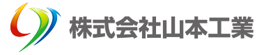 岐阜県大垣市『株式会社山本工業』|鍛冶工事・機械器具設置|求人中